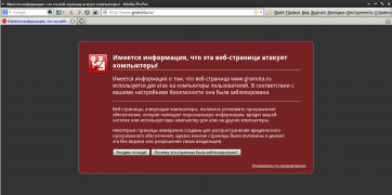 Firefox блокирует Gramota.ru