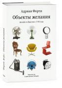 Книга Объекты желания Адриана Форти