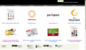 Скрин сайта студии Артемия Лебедева от 20 октября 2010 г.
