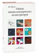 Обложка Книги Тайные знания коммерческих иллюстраторов Яны Франк