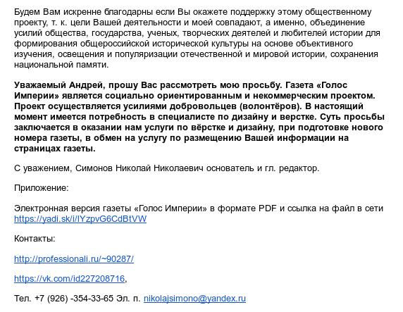 Обращение главного редактора газеты «Голос Империи»