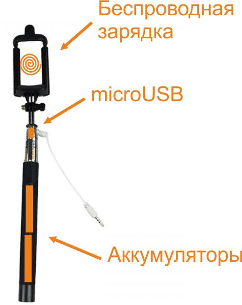 Монопод селфипалка с аккумуляторами