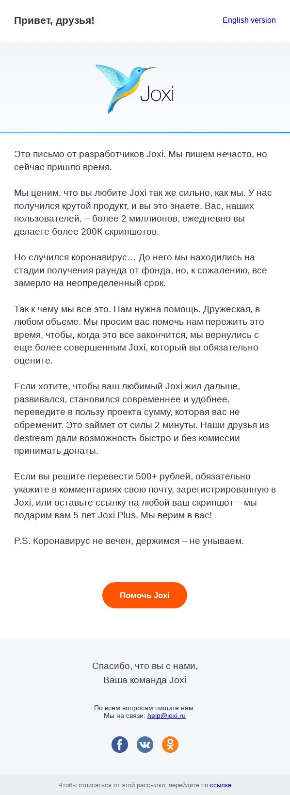 Позорное письмо joxi.ru